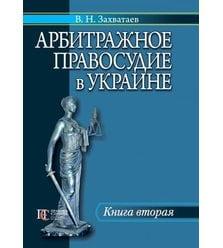 Арбитражное правосудие в Украине. Книга 2.