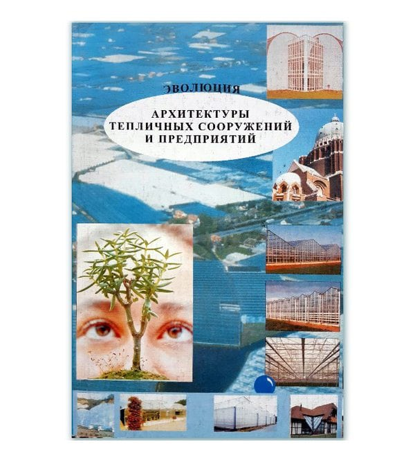 Эволюция архитектуры тепличных сооружений и предприятий