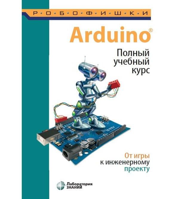 Arduino®. Полный учебный курс. От игры к инженерному проекту