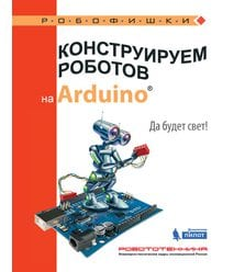 Конструируем роботов на Arduino. Да будет свет