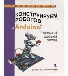 Конструируем роботов на Arduino. Электронный домашний питомец
