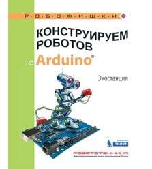 Конструируем роботов на Arduino. Экостанция