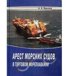 Арест морских судов в торговом мореплавании