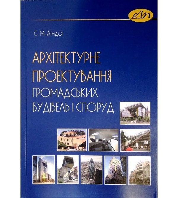 Архітектурне проектування громадських будівель і споруд