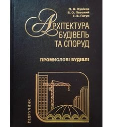 Архітектура будівель та споруд. Книга 5. Промислові будівлі
