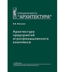 Архитектура предприятий агропромышленного комплекса