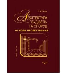 Архітектура будівель та споруд. Книга 1. Основи проектування