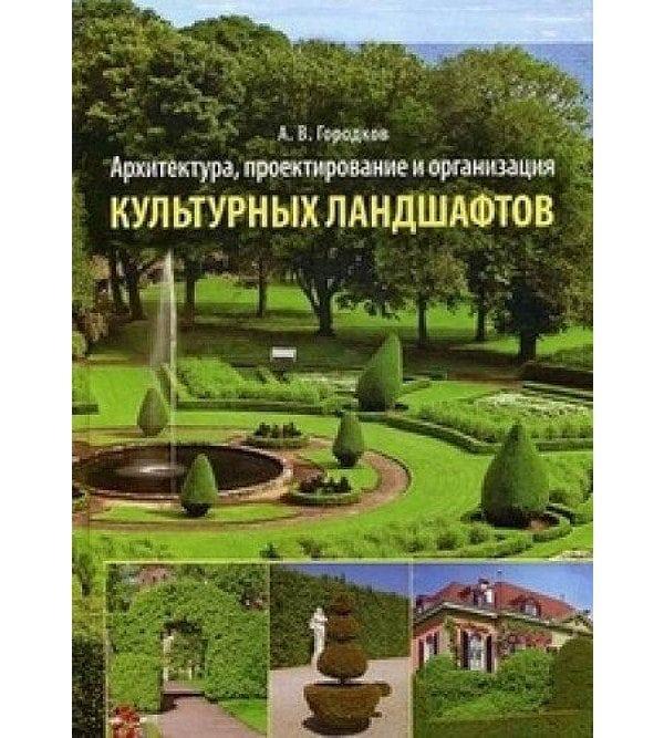 Архитектура, проектирование и организация культурных ландшафтов