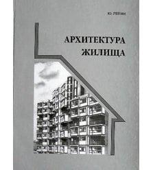 Архитектура жилища