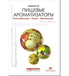 Пищевые ароматизаторы. Справочник