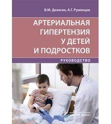 Артериальная гипертензия у детей и подростков : руководство