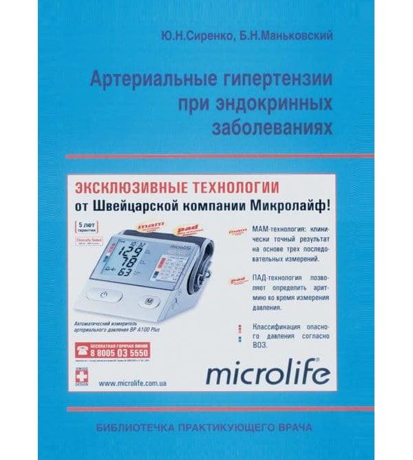 Артериальные гипертензии при эндокринных заболеваниях