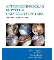 Артроскопическая хирургия плечевого сустава. Практическое руководство