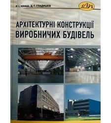 Архітектурні конструкції виробничих будівель