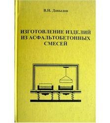 Изготовление изделий из асфальтобетонных смесей
