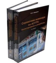 Справочник инженера по АСУТП: Проектирование и разработка. Комплект в двух томах