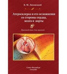 Атеросклероз и его осложнения со стороны сердца, мозга и аорты