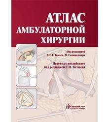 Атлас амбулаторной хирургии