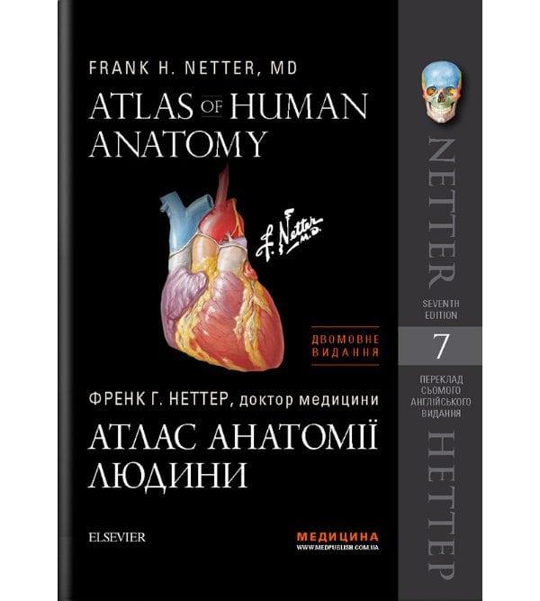 Атлас анатомії людини: 7-е видання. Френк Г. Неттер (двомовне)