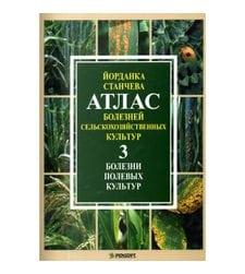Атлас болезней сельскохозяйственных культур. Полевые культуры