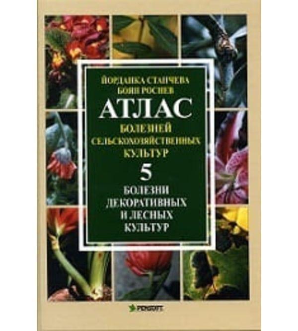 Атлас болезней сельскохозяйственных культур. Декоративные и лесные культуры
