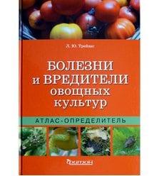 Атлас-определитель. Болезни и вредители овощных культур