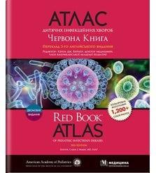 Атлас дитячих інфекційних хвороб. Червона книга=Red Book Atlas of Pediatric Infectiou..