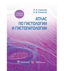 Атлас по гистологии и гистопатологии