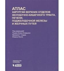 Атлас хирургии верхних отделов желудочно-кишечного тракта, печени, поджелудочной желе..
