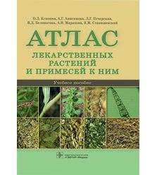 Атлас лекарственных растений и примесей к ним