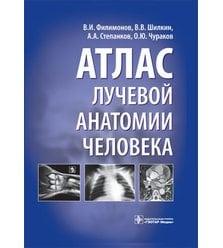 Атлас лучевой анатомии человека. Учебное пособие