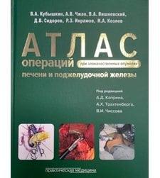 Атлас операций при злокачественных опухолях печени и поджелудочной железы (билиопанкретодуоденальной зоны)