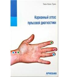 Карманный атлас пульсовой диагностики