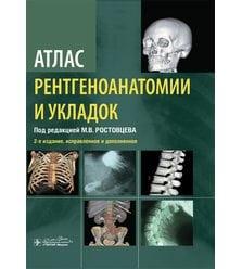 Атлас рентгеноанатомии и укладок