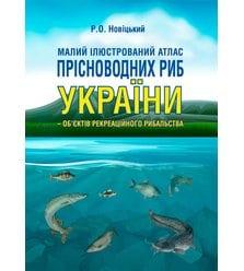Малий ілюстрований атлас прісноводних риб України - об'єктів рекреаційного рибальства