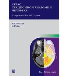 Атлас секционной анатомии человека на примере КТ и МРТ срезов. Т.1. Голова и шея