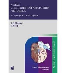 Атлас секционной анатомии человека на примере КТ и МРТ-срезов. Т.2. Внутренние органы