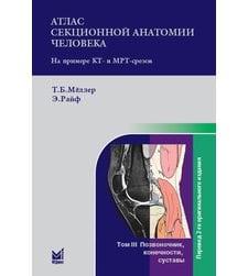Атлас секционной анатомии человека на примере КТ и МРТ-срезов. Т.3. Позвоночник, конечности, суставы