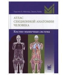 Атлас секционной анатомии человека. Костно-мышечная система