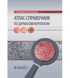 Атлас-справочник по дерматовенерологии