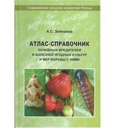 Атлас-справочник основных вредителей и болезней ягодных культур и мер борьбы с ними