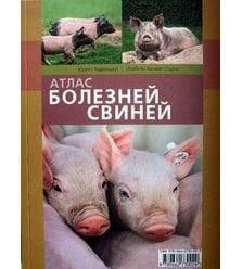 Атлас болезней свиней