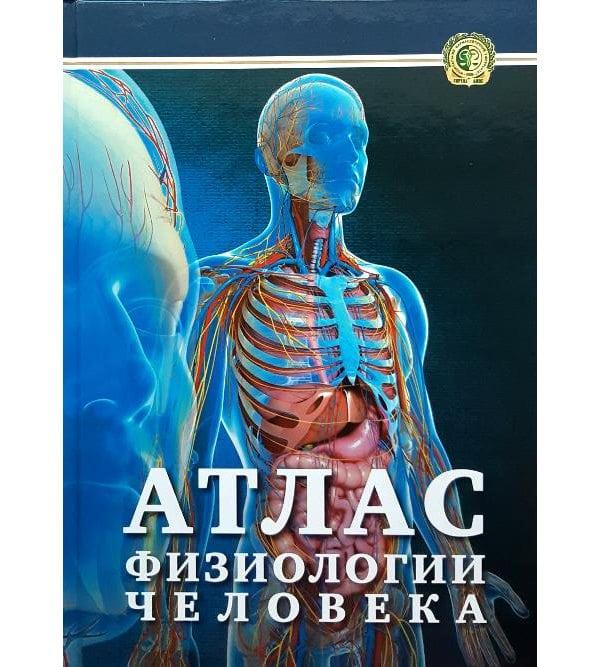 Атлас физиологии человека: схемы, рисунки, таблицы