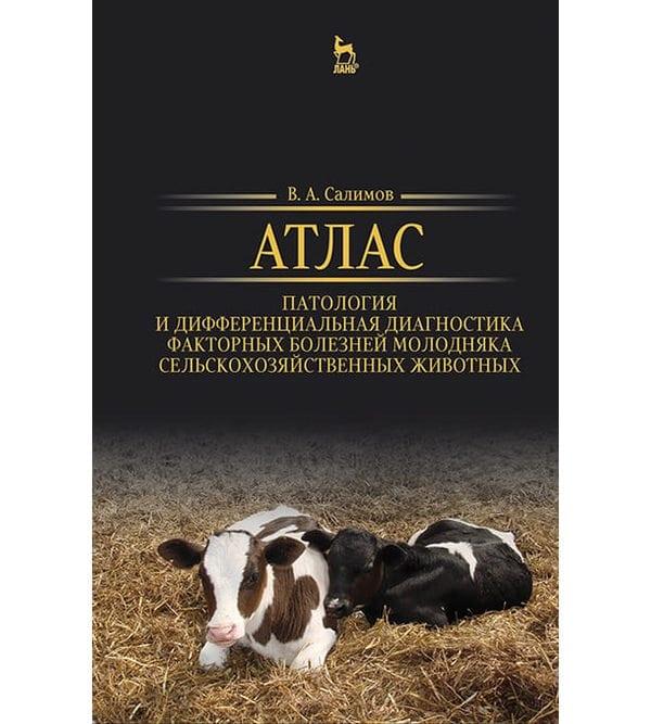 Атлас. Патология и дифференциальная диагностика факторных болезней молодняка сельскохозяйственных животных