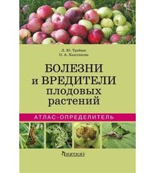 Атлас-определитель. Болезни и вредители плодовых растений