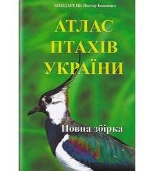 Атлас птахів України: Повна збірка