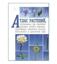 Атлас растений, учитываемых при апробации сортовых посевов зерновых, зернобобовых, ма..