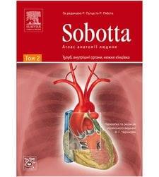Атлас анатомії людини Йоганнеса Соботти (в 2 томах)