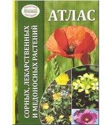 Атлас сорных, лекарственных и медоносных растений