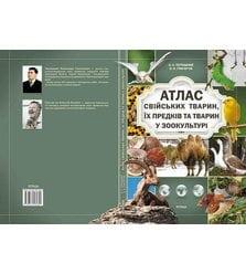Атлас свійських тварин, їх предків та тварин у зоокультурі